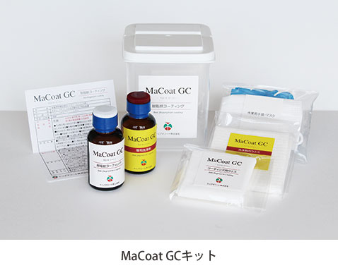 MacoatGCキット